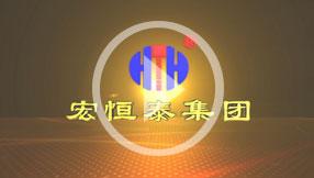 宏恒泰集团企业宣传片